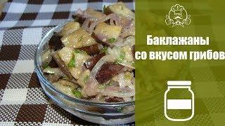 Как приготовить баклажаны со вкусом грибов на зиму