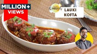Lauki Kofta Recipe | लौकी के कोफ़्ते | Chef Ranveer Brar