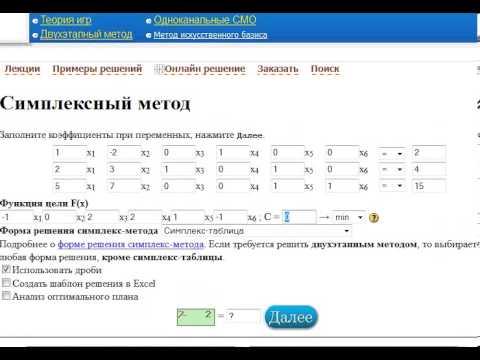 Решение (пересчет) симплекс-таблицы онлайн (правило