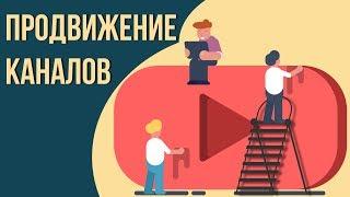 Продвижение канала на ютубе платно. Как платно продвинуть видео в ютубе.