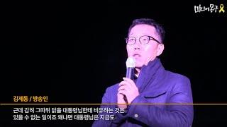 [여기는 팽목항] 김제동이 남긴 감동 메세지