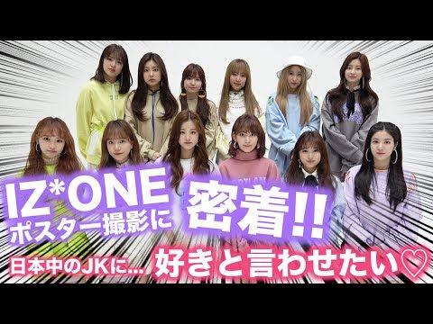 【衝撃】日本中のJKに「好きと言わせたい♡」IZ*ONEのポスター撮影に密着!【Popteen】