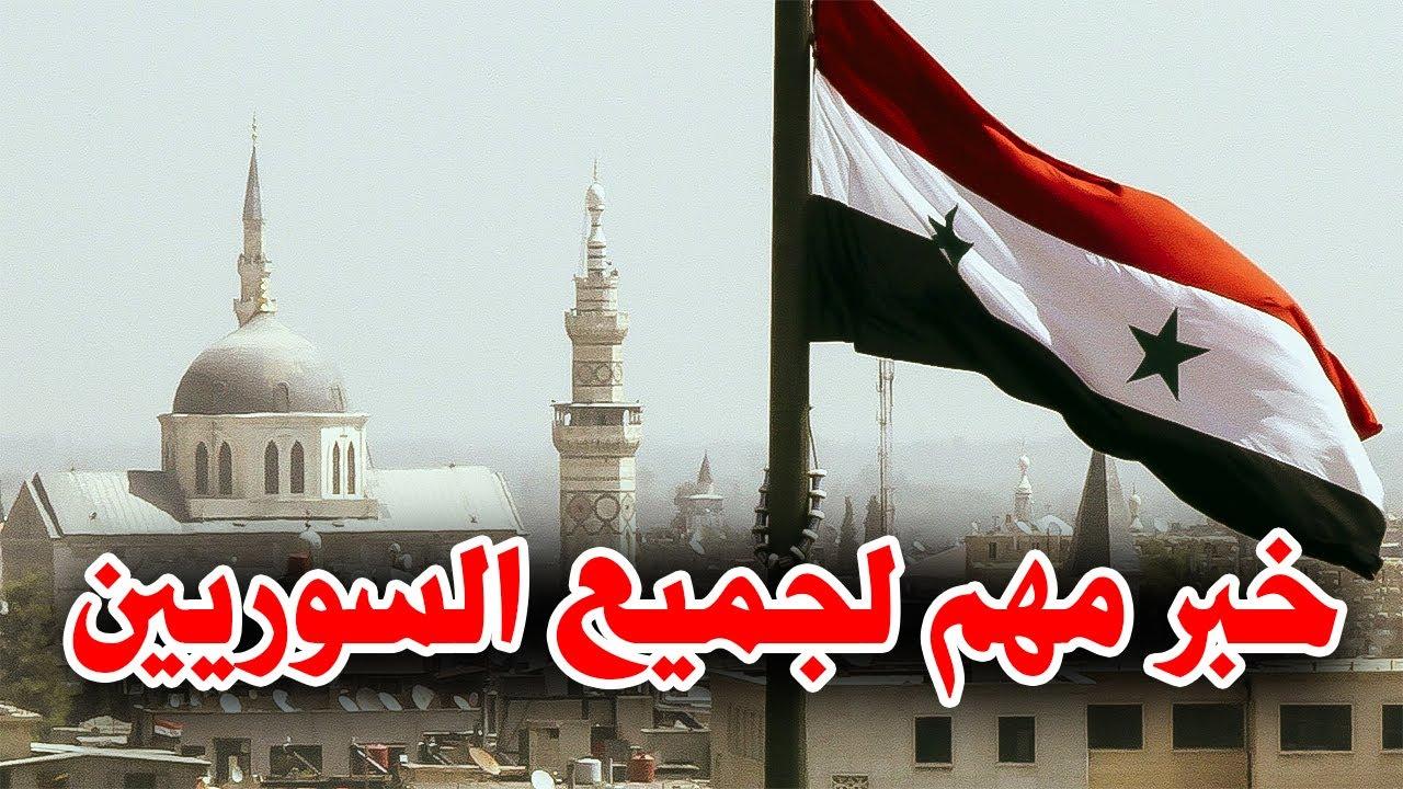 خبر مهم لجميع السوريين وحدث صادم خلال أيام.. اليك التفاصيل