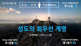 하늘향교회 주일예배 설…
