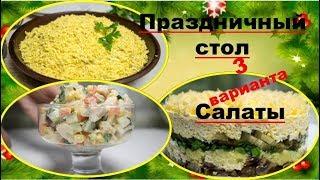 видео Праздничные салаты