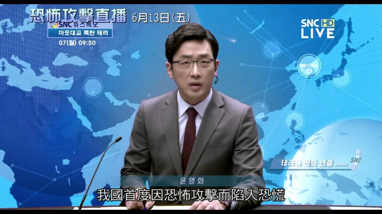 【恐怖攻擊直播】中文版預告【聚星幫電影幫】 - YouTube