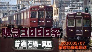 【特上ネタ】最後の阪急3000系が廃車回送されました。
