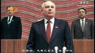 张博树:戈尔巴乔夫的历史功过