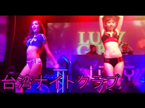 【台灣セクシーダンス🇹🇼 】東區的夜店LUXY(現在的OMNI)台湾のナイトクラブLUXY(OMNI)がすごい!