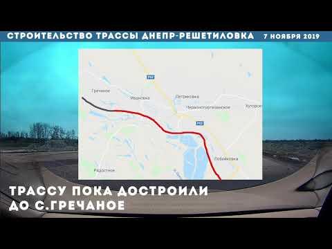Трасса Днепр-Решетиловка 07 нояб. 2019