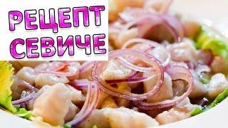 Рецепт Севиче