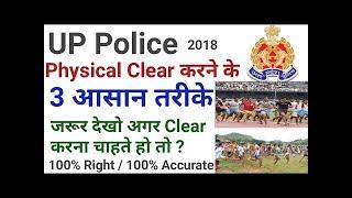 UP Police | Physical Clear करने के 3 आसान तरीके | Study Material