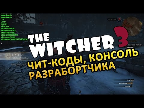 Ведьмак 3 / The Witcher 3 Чит коды консоль разработчика / debug console. Свежая версия от 05.07.2015