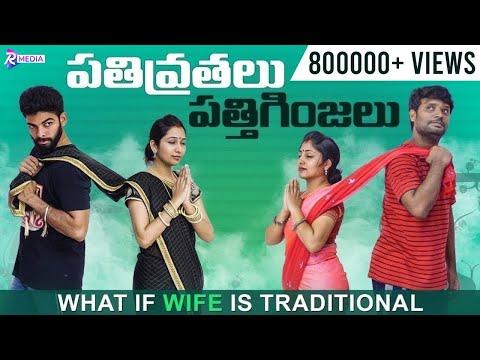 Pathivrathalu Pathiginjalu | What If Wife Is Traditional | Mr Macha | Prasad Behara