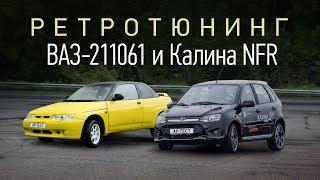 Купе ВАЗ-211061 и Лада Калина NFR. Заводской тюнинг