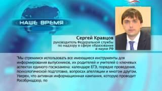 Рекомендации по проведению единого государственного экзамена / телеканал ПРОСВЕЩЕНИЕ