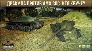 ДРАКУЛА ПРОТИВ AMX CDC WOT BLITZ. КТО КРУЧЕ?