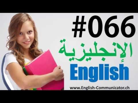 #66 اللغة الإنجليزية دورة الناطقة القراءة الاستماع المفردات,قواعد English language  الطائف