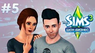 The Sims 3 Шоу-Бизнес | Первое выступление  - #5