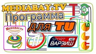 Mediabay- programma baroi dastrasi kardan ba shabakahoi TV Tojikiston! ТВ-Программа
