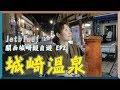 城崎溫泉外湯遊記 - 關西城崎親自遊 EP2  JAPAN KINOSAKI ONSEN - JetBlue