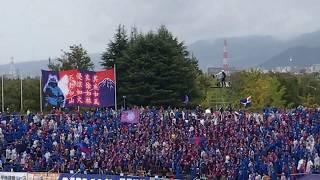 2017.10.15 J1#29 甲府vsF東京 @小瀬.