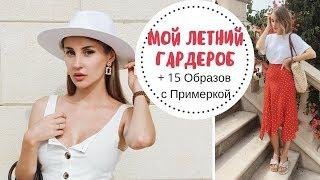 ЛЕТНИЙ ГАРДЕРОБ 2018 | Основные тренды и мой гардероб с примеркой