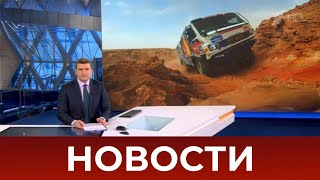 Выпуск новостей в 18:00 от 15.01.2021