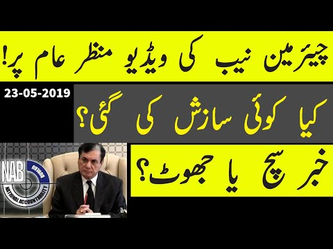 **Chairman NAB Video**