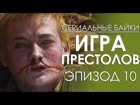 Сериальные байки. Игра престолов (Game Of Thrones) Эпизод 10