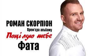 Роман Скорпіон Поцілую тебе 2017 Прем'єра альбому