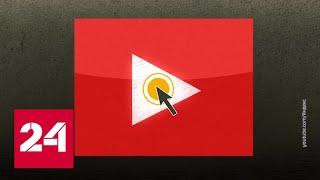 """Сервис """"Яндекс.Видео"""" может оказаться под запретом - Россия 24"""