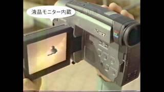 1995年放映 SONY 液晶HandyCam CCD-TRV90 Hi-8 15秒CM 内藤剛志 さん出...