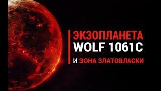 """Экзопланета Wolf 1061c и что такое """"Зона Златовласки""""?"""