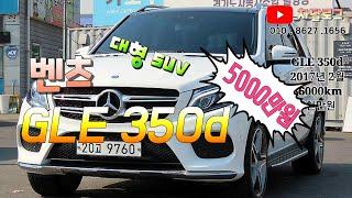 [중고차] 대형 SUV GLE 350d 차량을 판매합니…