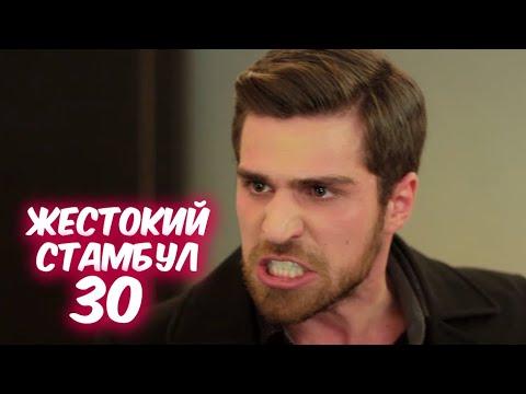 ЖЕСТОКИЙ СТАМБУЛ 30 серия с русской озвучкой. Недим и Джемре. Анонс