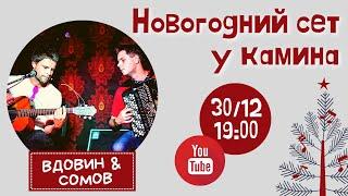 Вдовин & Сомов: новогодний сет у камина