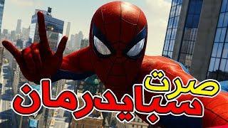 Spider-Man | !!!واخيرا صرت سبايدرمان