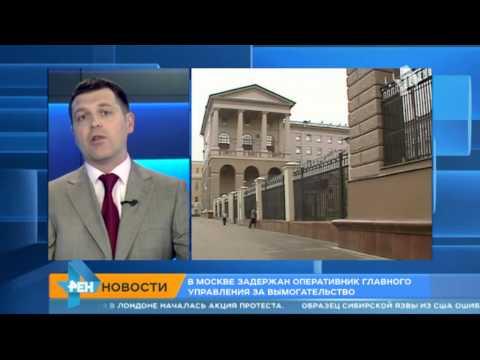 В Москве борца с коррупцией задержали при получении взятки в $500 тыс