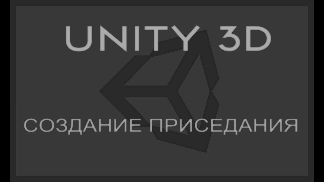 Unity знакомства