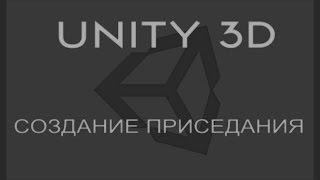 UNITY 3D 5# Создание приседания