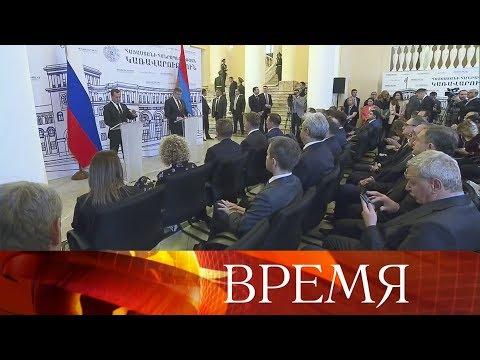 Дмитрий Медведев: Россия иАрмения успешно преодолели полосу экономических сложностей.