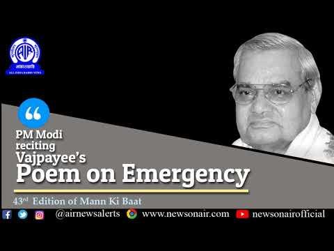 PM Modi reciting the poem written by Former PM Sh.Atal Bihari Vajpayee in  Mann Ki Baat - 33 Episode
