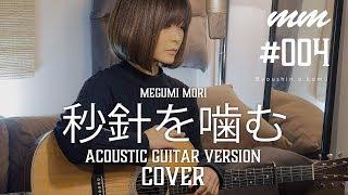 森恵(もりめぐみ)(Mori Megumi Cover)〔#004〕 :かなりポップロッ...