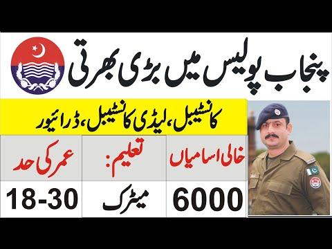 punjab police jobs 2020 constable,lady constable,Driver constable jobs 2020