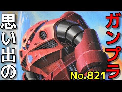 821 フルカラーモデル(F.C.M) 10周年記念限定 1/144  シャア専用ズゴック  『機動戦士ガンダム』