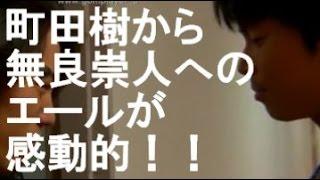 全日本選手権で町田樹選手が 突然の現役引退を突然発表しました。 彼の...