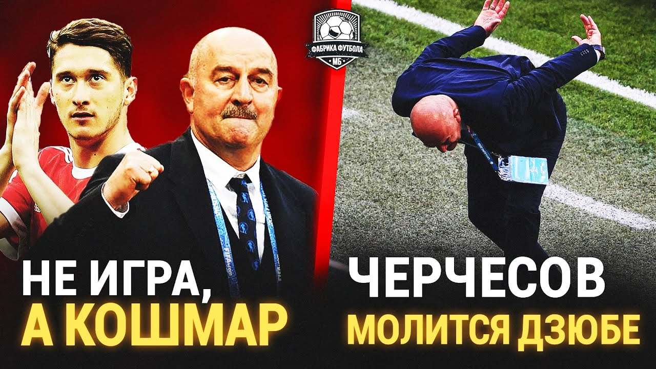 Черчесов, хватит ссать! Где футбол?   Россия – Финляндия
