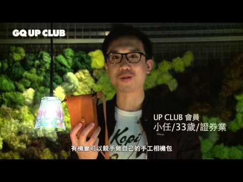 GQ Up Club 你第一個親手製作的皮件