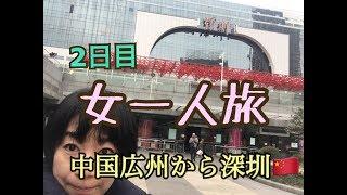 女一人旅2日目②深圳お散歩。炒飯ビール